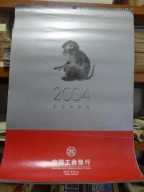 挂历:王建成《猴》系列2004