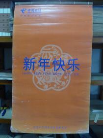挂历:2007年木刻水印宣纸印刘文勋画 汪昌奋撰书