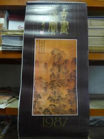 挂历:1987年古画瑰宝