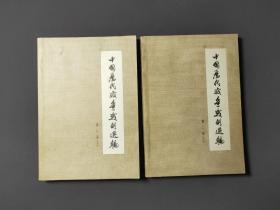 中国历代战争战例 选编(第二册)(上下)