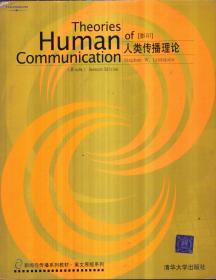 人类传播理论(第七版 英文影印本)
