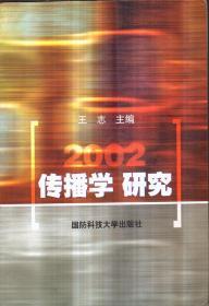 传播学研究 2002
