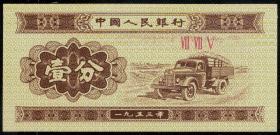 纸分币—1分纸分币  冠号775  ⅦⅦⅤ