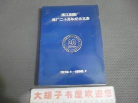 镇江硫酸厂建厂二十周年纪念文集1978.1--1998.1