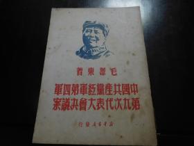 1949年【中国共产党红军第四军第九次全国代表大会决议案】毛泽东著