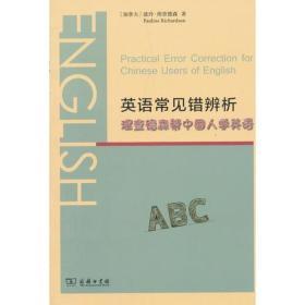 英语常见错辨析 理查德森帮中国人学英语(加)波玲·理查德森(Pauline Richardson)