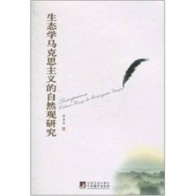【正版】生态学马克思主义的自然观研究