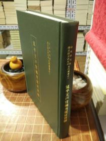延平王户官杨英从征实录 史语所史料丛书之一  影印一版