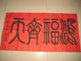 将军书画院画师,中国孔子书画研究院理事李进先生书法作品一幅
