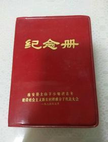 日记本(淮安县上山下乡知识青年积极分子代表大会)