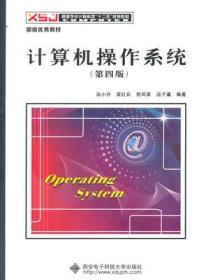 正版二手包邮 计算机操作系统(第四版) 汤小丹 9787560633503