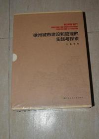 徐州城市建设和管理的实践与探索【全新未拆 盒装 城管篇 园林篇 建设篇 规划篇 共4册】