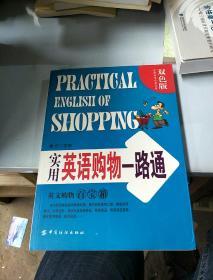实用英语购物一路通(双色版)