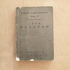 英汉对照 纳氏文法 第四册 (民国三十五年)