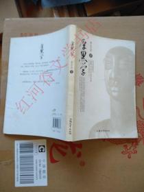 创美中国历史奇书系列:厚黑学