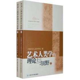 艺术人类学的理论与田野(上下册)