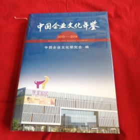 中国企业文化年鉴2013-2014
