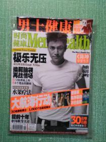 时尚健康 2007年第8期 封面陈坤