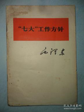 """""""七大""""工作方针 ·(付邮送,具体见描述)"""