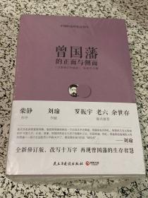 曾国藩的正面与侧面全集(共3册)