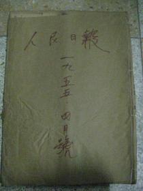 原版老报纸   人民日报1955年4月份(全月30日齐全)