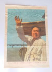 紅色文革收藏      一九六六年七月十六日,毛主席在快艇甲板上檢閱正在與江水博斗們游泳大軍    1967年新華社記者攝影,民族出版社出版 ,珍貴的歷史偉人照片。