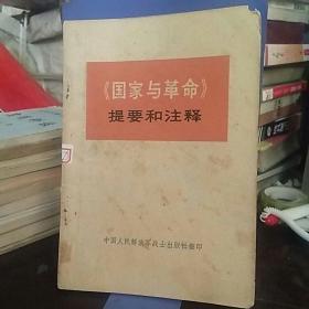 《国家与革命》提要和注释【文革 带毛主席语录】