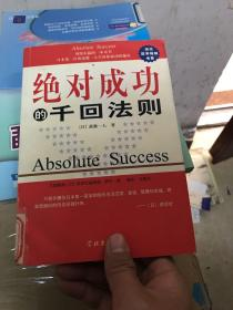 绝对成功的千回法则