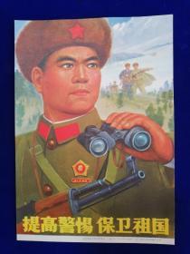 8宣传画:提高警惕保卫祖国