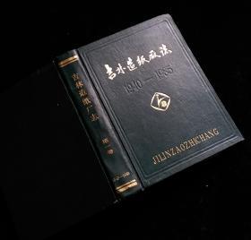 吉林造纸厂志(第一卷)