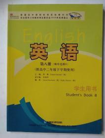 英语第八册(顺序选修8)(供高中二年级下学期使用)学生用书
