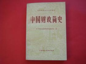 中国财政简史 .