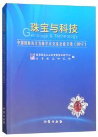 送书签cs-9787116106147-珠宝与科技——中国国际珠宝首饰学术交流会论文集(2017)