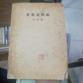 对数表新编(1947年版)无后皮