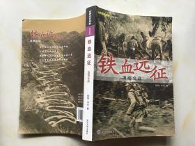 经典战史回眸抗战系列 铁血远征:滇缅会战(内页干净  无笔记)