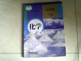 九年级化学 下册(初中化学课本2012年版)【16开 书内有笔记 】