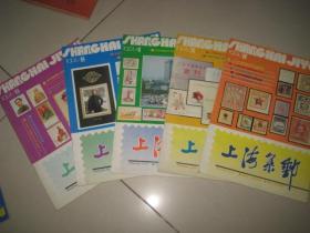 上海集邮 【1991年 2.3.4.5.6  五本合售 】 BD  7323