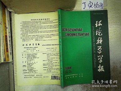 环境科学学报 2004 1