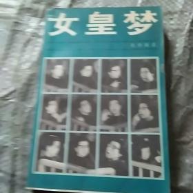 女皇梦: 江青 外传