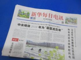 新华每日电讯/2019年/3月/12日/新生儿生日纪念收藏