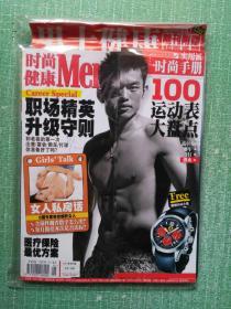 时尚健康 2007 6
