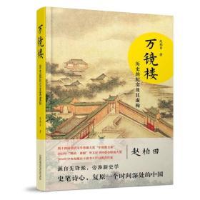 新书--万镜楼:历史的纪实及其虚构(精装)