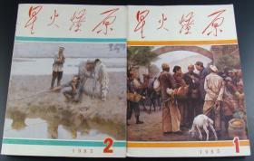 星火燎原1985年第1-2期2本合售