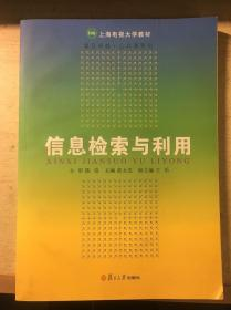 信息检索与利用(含光盘)复旦卓越·公共课系列