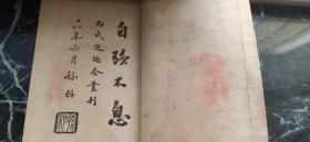 武林秘籍、民国龙行八卦掌、名家提拔