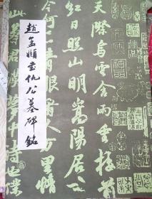 赵孟頫书仇公墓碑铭