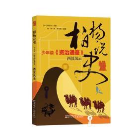 柏杨说史——少年读《资治通鉴》·西汉风云