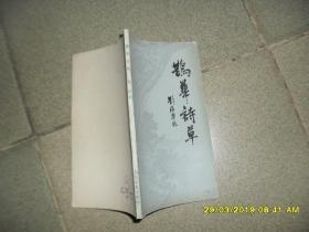 鹊华诗草(8品36开1984年1版1印3000册117页诗集)44554