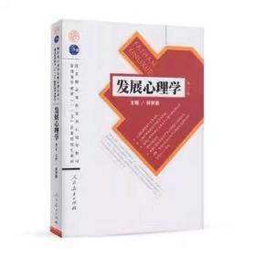二手发展心理学 第二2版 林崇德 人民教育出版社 9787107214394