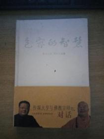 包容的智慧(精装)(刘长乐签名+星云大师印一枚)